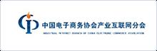 中国电子商务协会产业互联网分会