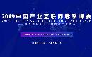 """棉联荣膺""""2019中国大宗商品电商百强企业"""""""