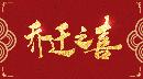 上海棉联电子商务有限公司迁址公告
