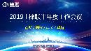 【棉联年中会议】创新 高效 成长 卓越