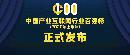 """棉联连续五年蝉联""""中国产业互联网行业百强榜"""""""