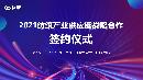 """棉联成功举办""""2021纺织产业供应链战略合作签约仪式"""""""