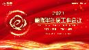 创新 高效 成长 卓越 ——上海棉联年中工作会议暨员工团队拓展活动成功举行